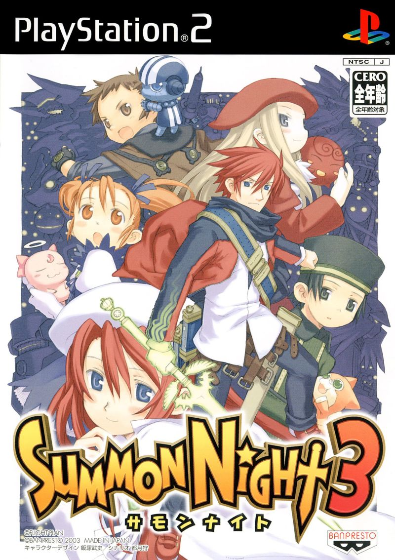 Summon Night 3 PlayStation 2 Front Cover