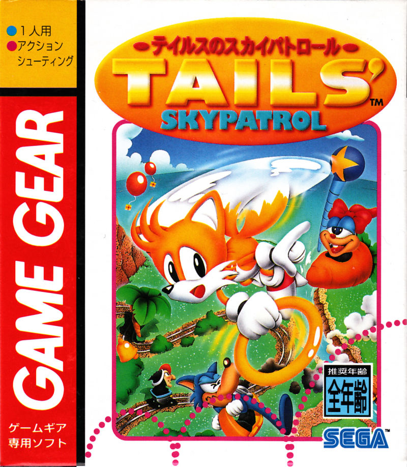 Tails' Skypatrol Game Gear Front Cover