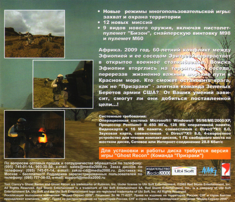 Tom Clancy's Ghost Recon: Desert Siege Windows Back Cover