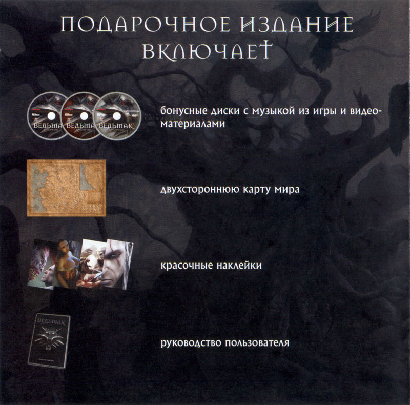 The Witcher Windows Inside Cover Left