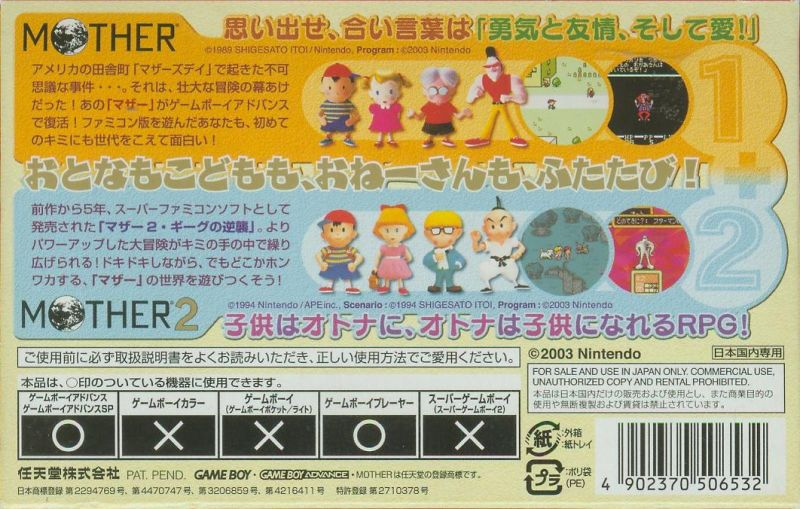 Mother 1+2 Game Boy Advance Back Cover