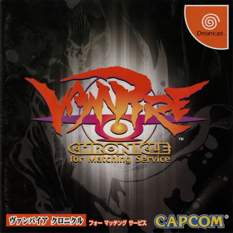 Vampire Chronicle for Matching Service Dreamcast Front Cover