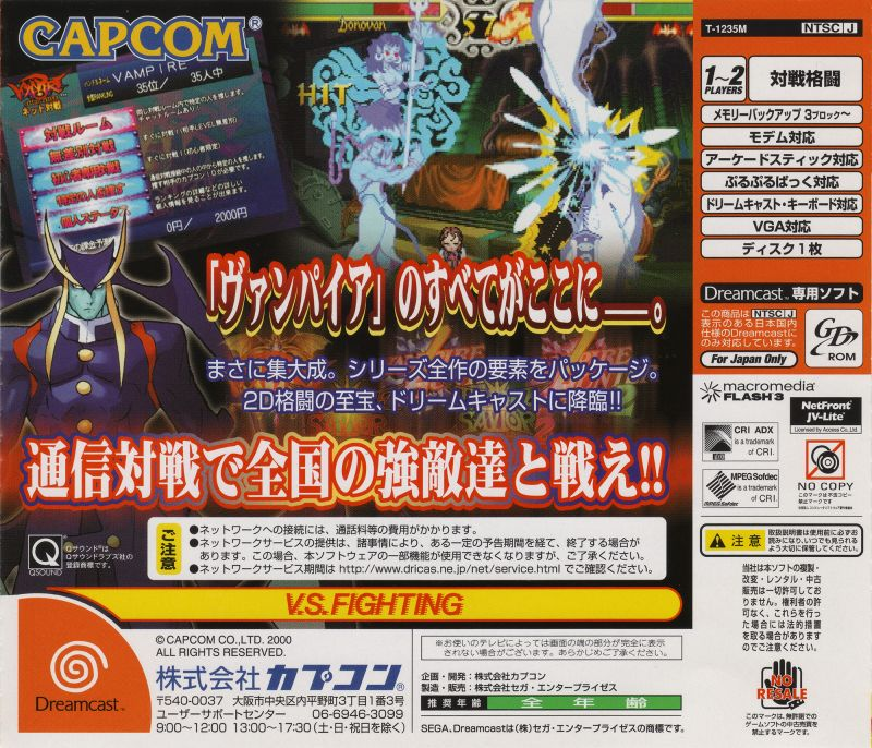 Vampire Chronicle for Matching Service Dreamcast Back Cover
