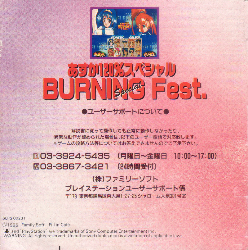 Asuka 120% Special: BURNING Fest. PlayStation Inside Cover