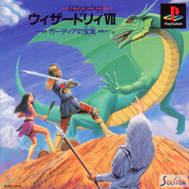Wizardry: Crusaders of the Dark Savant PlayStation Front Cover
