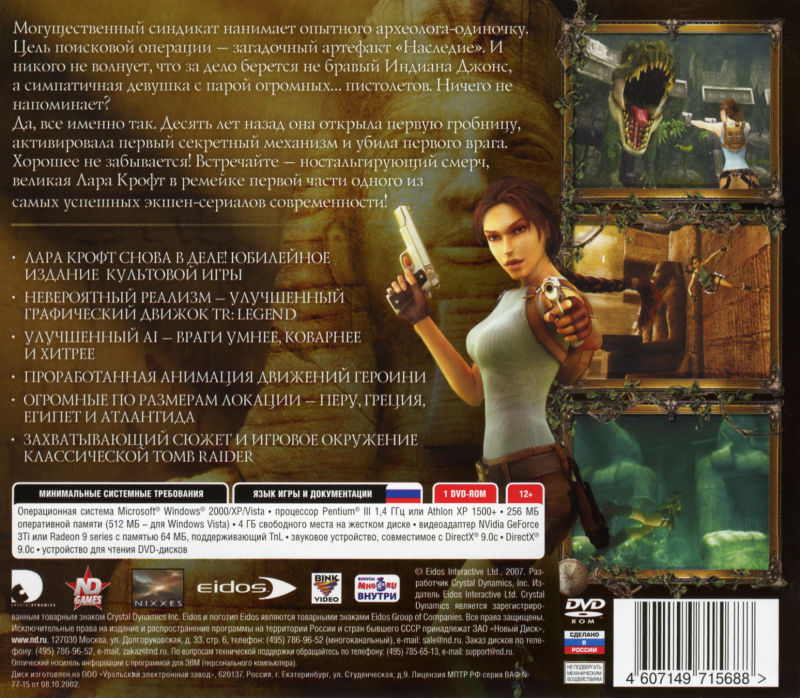 Lara Croft Tomb Raider: Anniversary Windows Back Cover