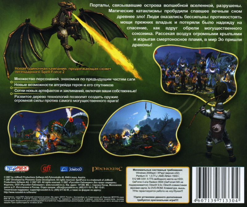 SpellForce 2: Dragon Storm Windows Back Cover