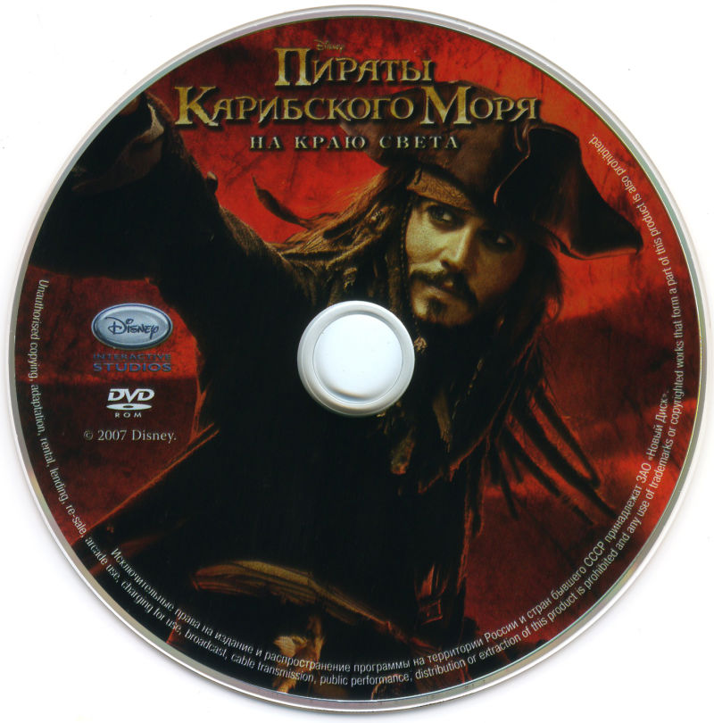 Disney Pirates of the Caribbean: At World's End Windows Inside Cover