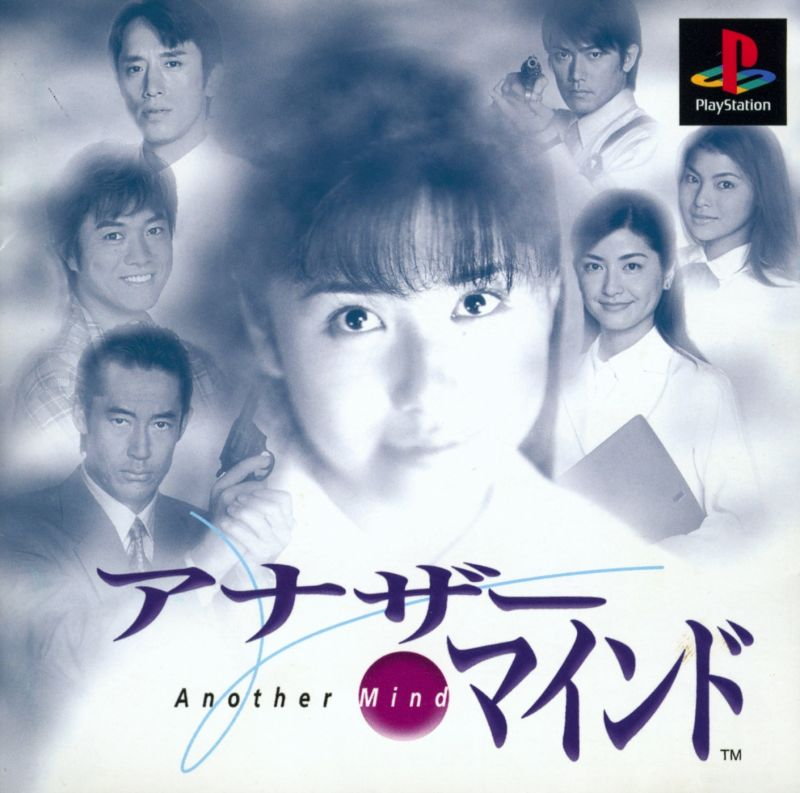 Another Mind PlayStation Front Cover