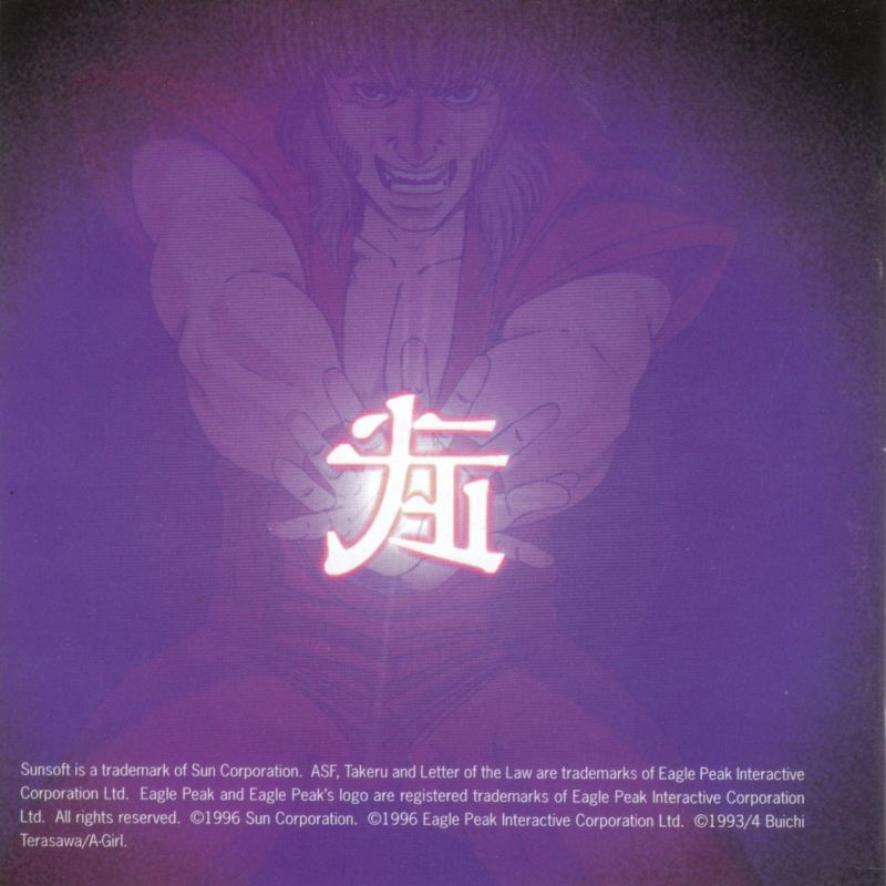 Buichi Terasawa's Takeru: Letter of the Law Macintosh Other Jewel Case - Back