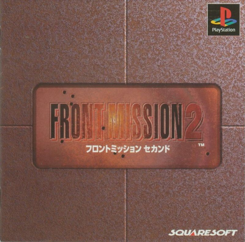 Front Mission 2 PlayStation Front Cover