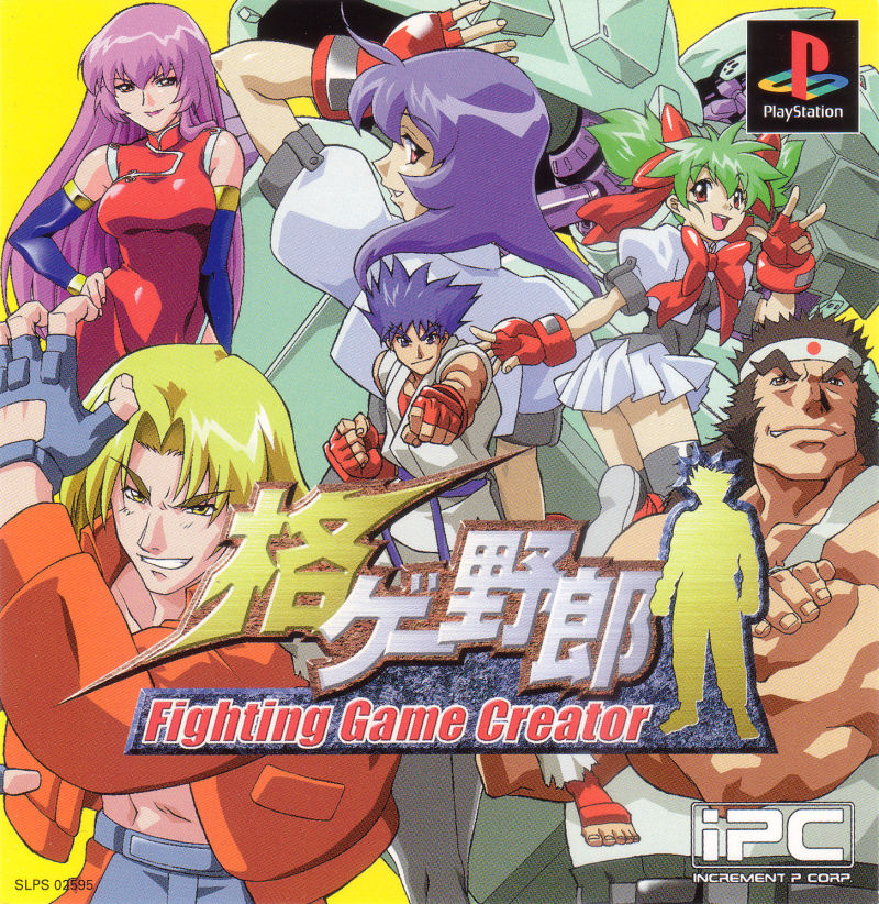 Kakuge Yarō: Fighting Game Creator PlayStation Front Cover