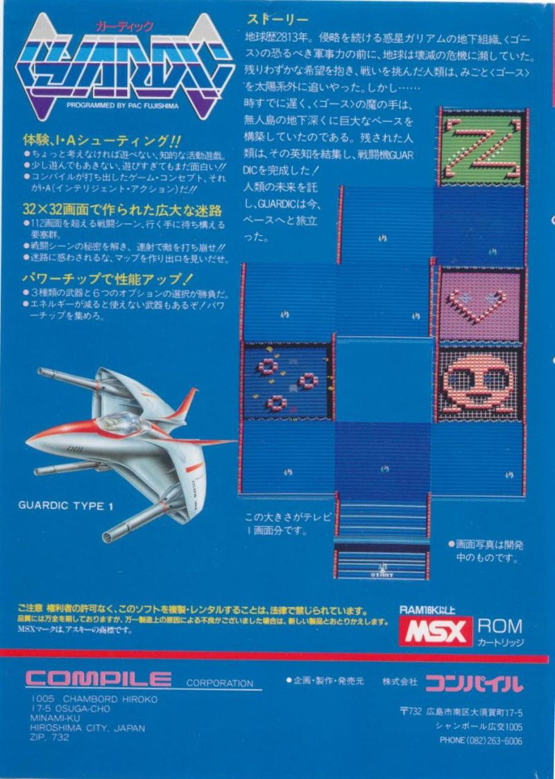 Guardic MSX Back Cover