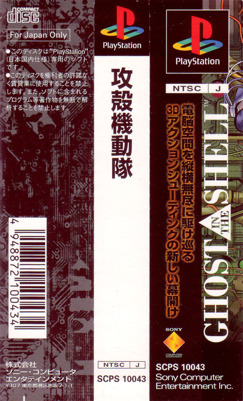 Ghost in the Shell PlayStation Other Spine Card