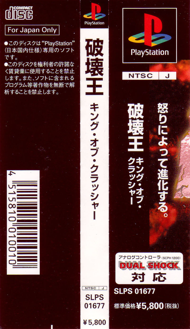 Hakaioh: King of Crusher PlayStation Other Spine Card
