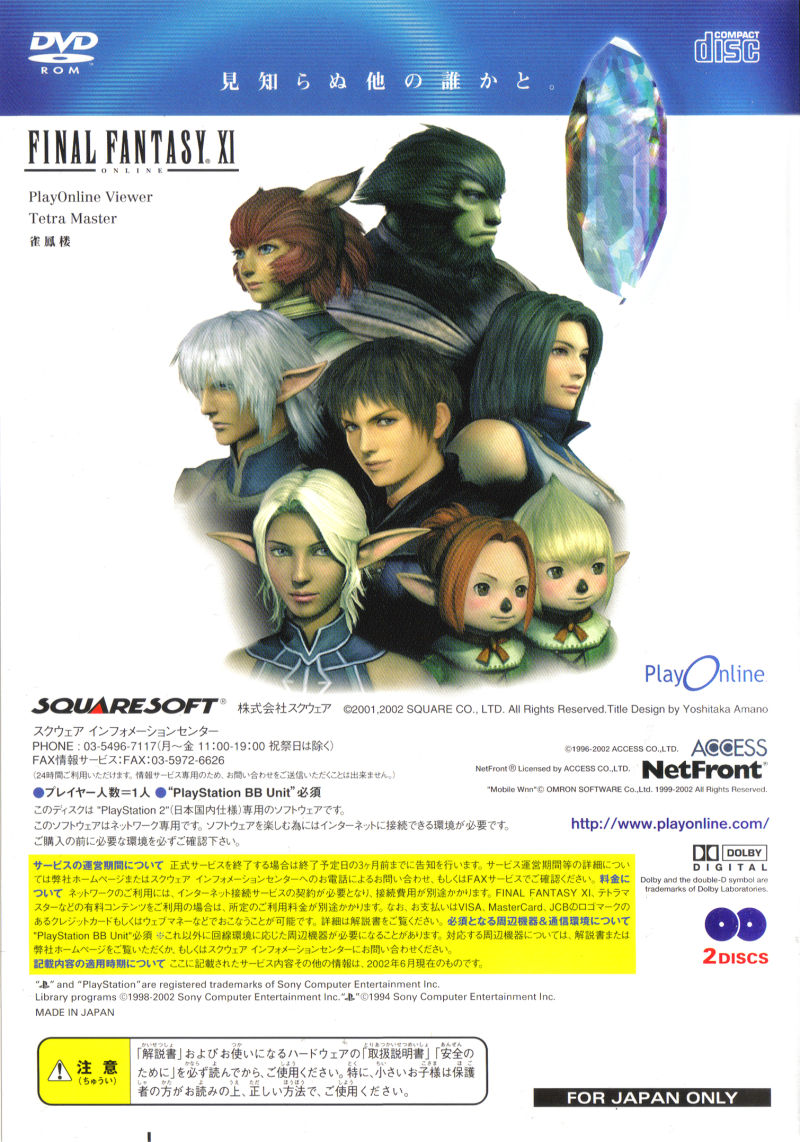 Final Fantasy XI Online PlayStation 2 Other Keep Case - Back