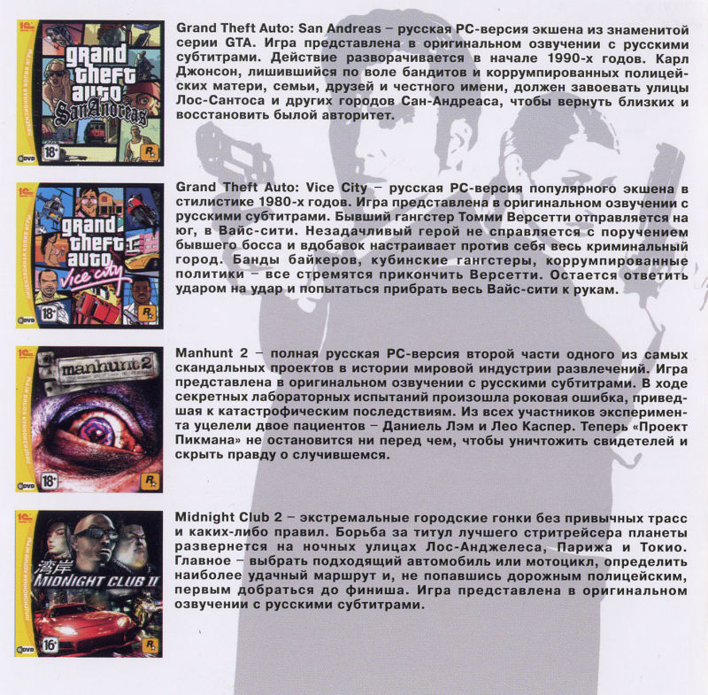 Max Payne 2: The Fall of Max Payne Windows Inside Cover