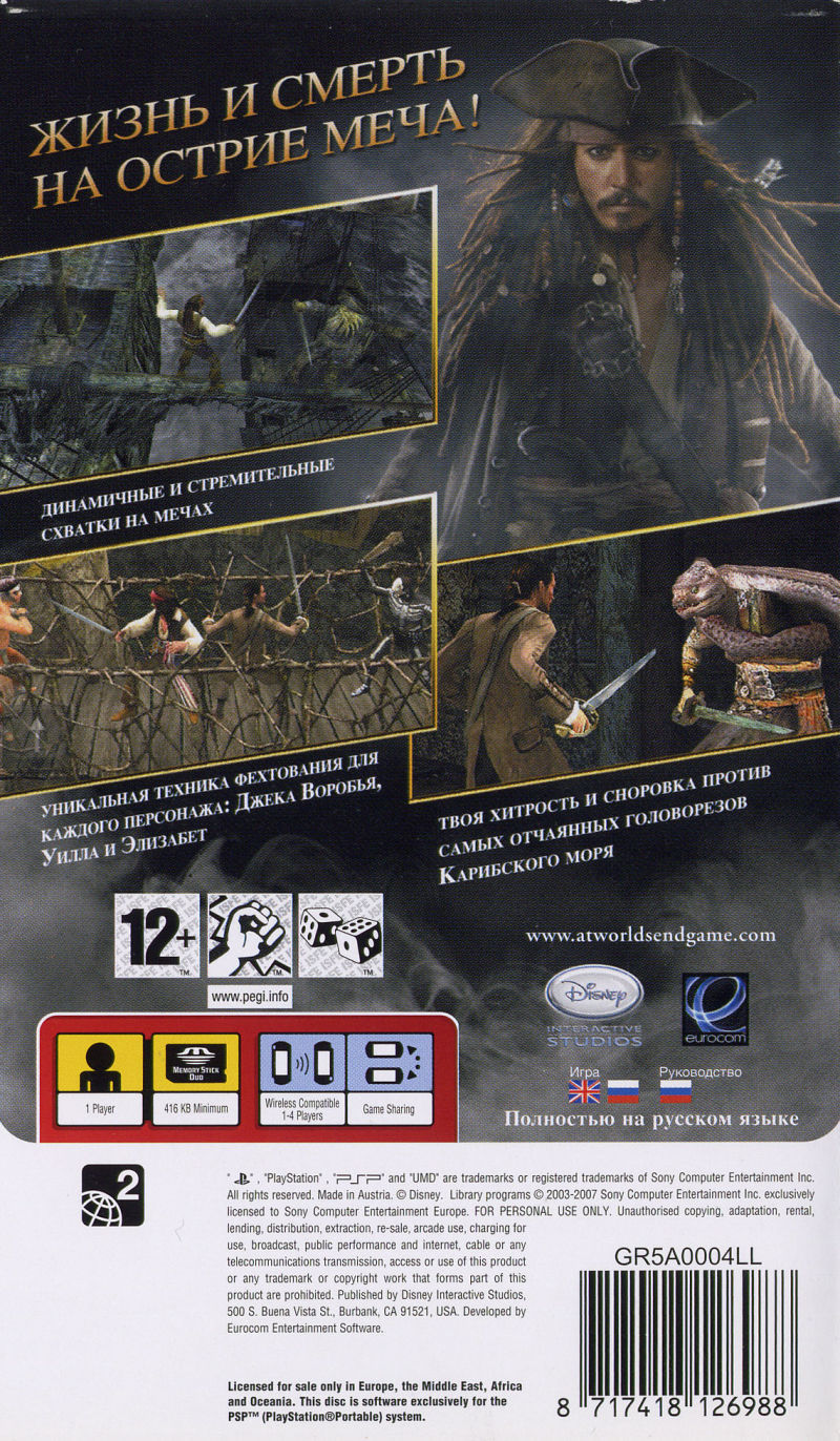 Disney Pirates of the Caribbean: At World's End PSP Back Cover