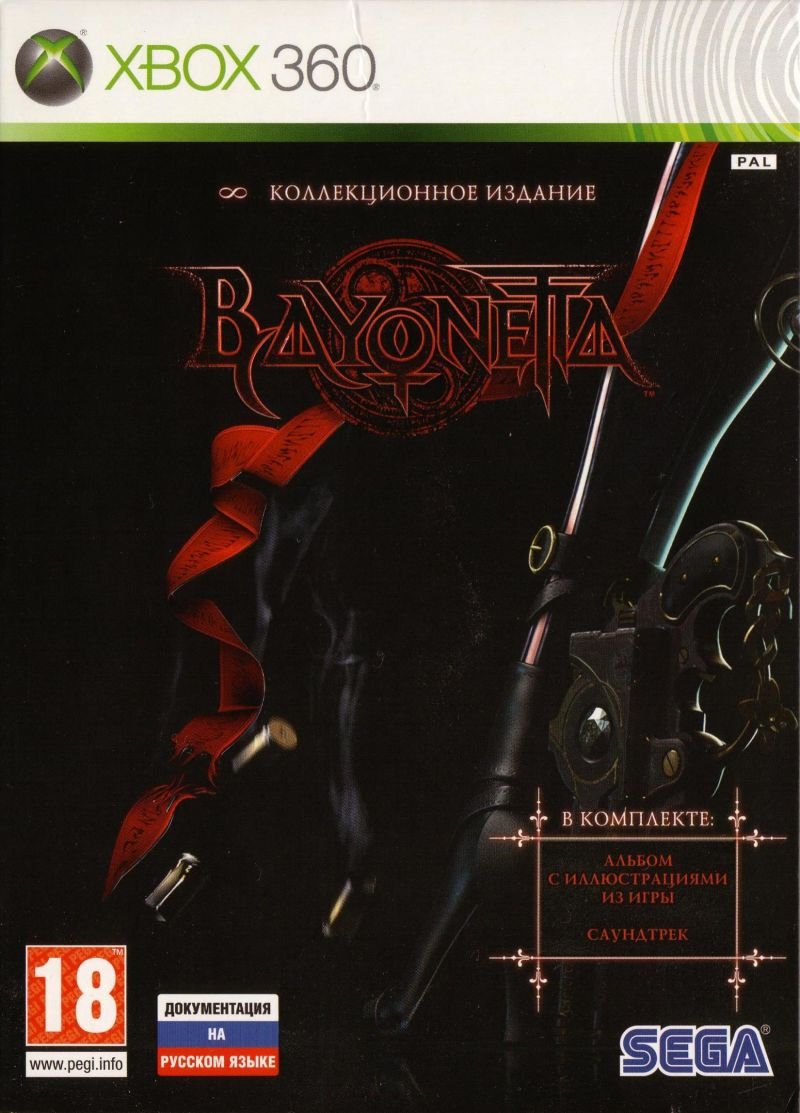 Bayonetta (Climax Edition) Xbox 360 Front Cover