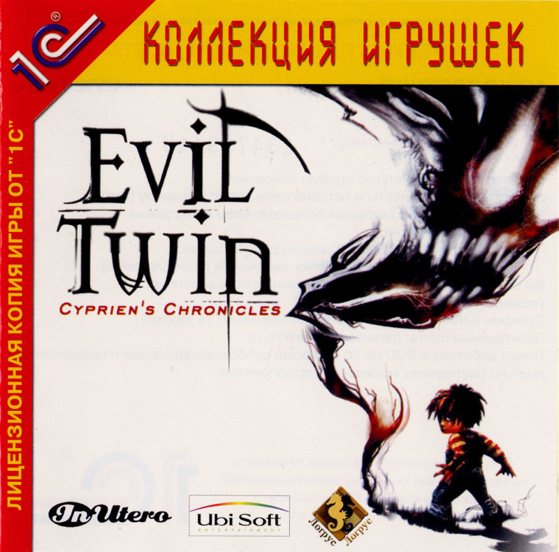 Evil Twin: Cyprien's Chronicles Windows Front Cover