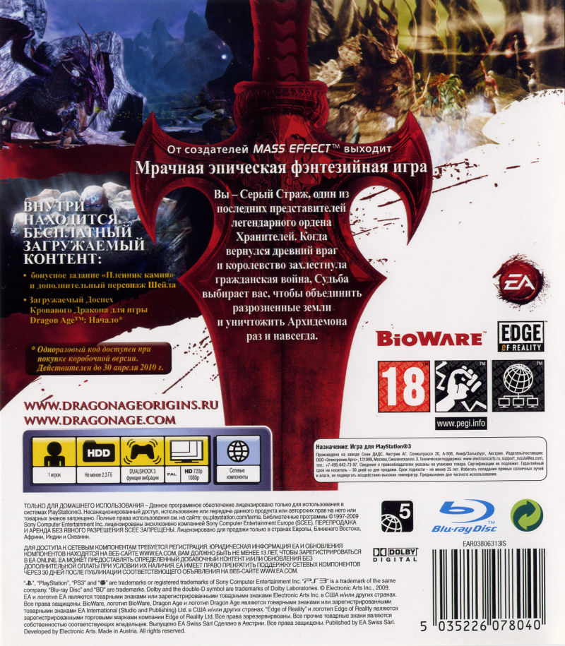 Dragon Age: Origins PlayStation 3 Back Cover