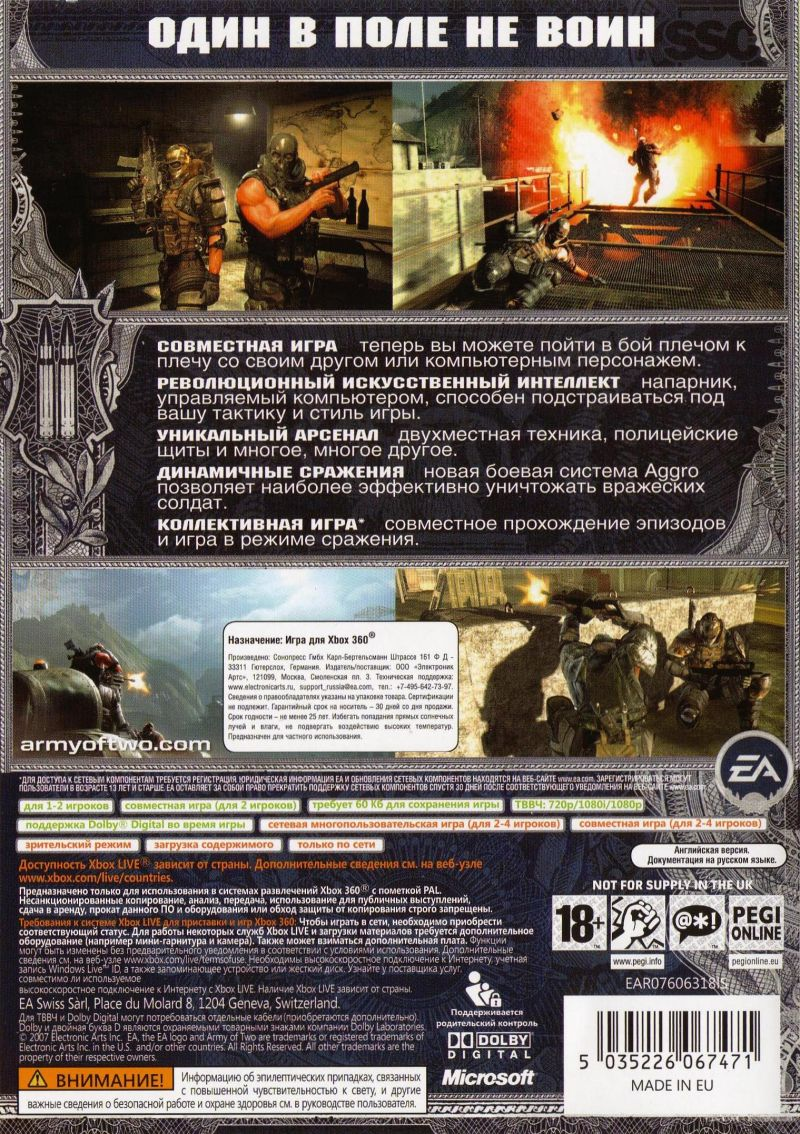 Army of Two Xbox 360 Back Cover
