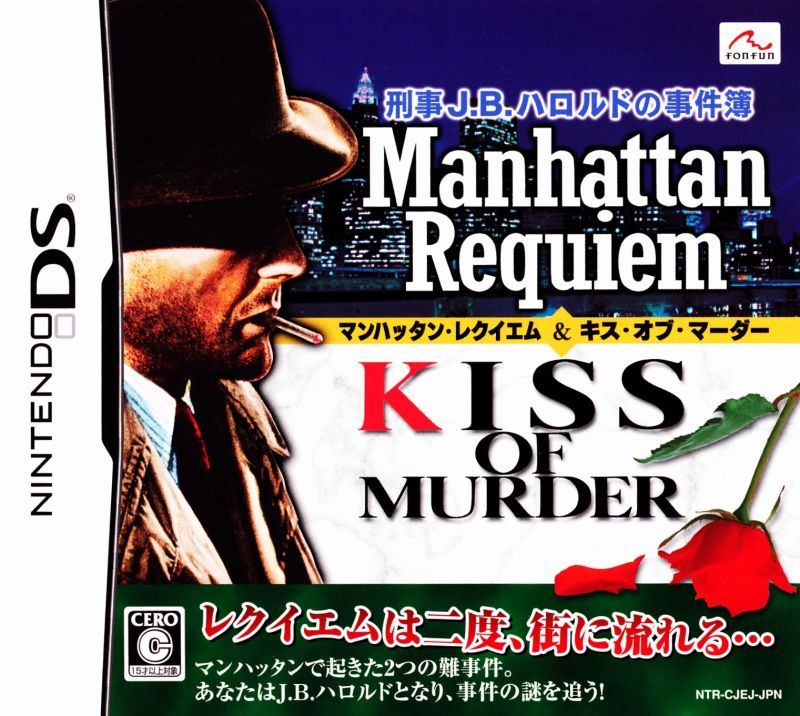 Keiji J.B. Harold no Jikenbo: Manhattan Requiem & Kiss of Murder Nintendo DS Front Cover