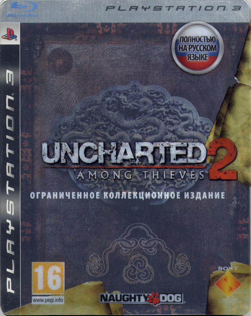 Uncharted 2: Among Thieves (Collector's Limited Edition) PlayStation 3 Front Cover Transparent