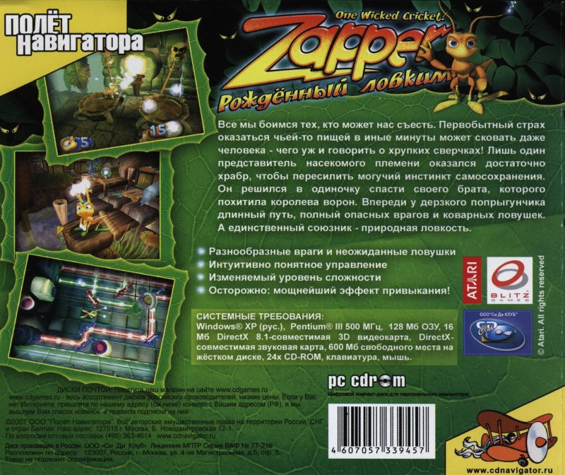 Zapper: One Wicked Cricket! Windows Back Cover