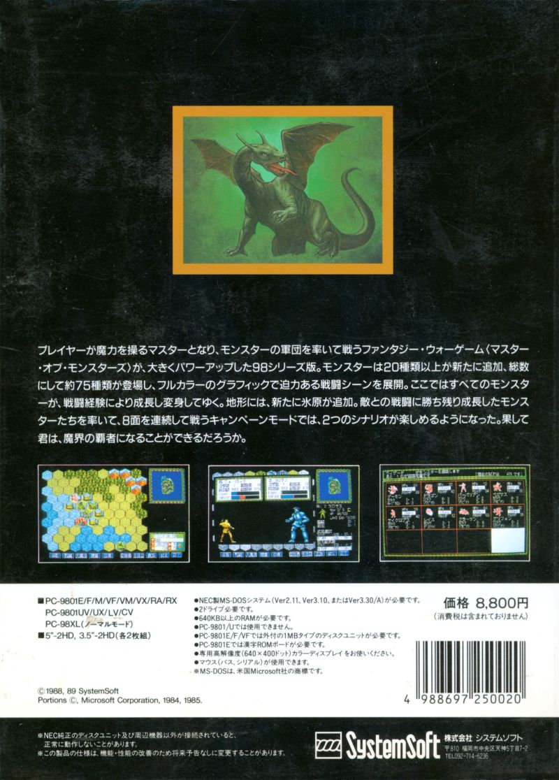 Master of Monsters PC-98 Back Cover