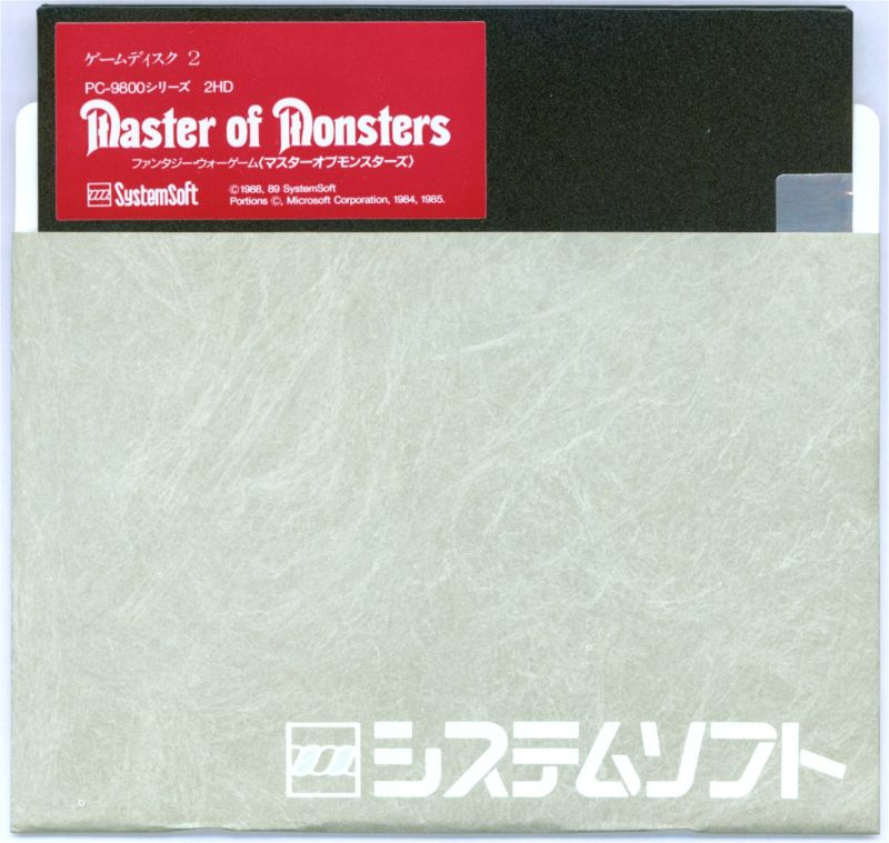 Master of Monsters PC-98 Media Disk 2/2