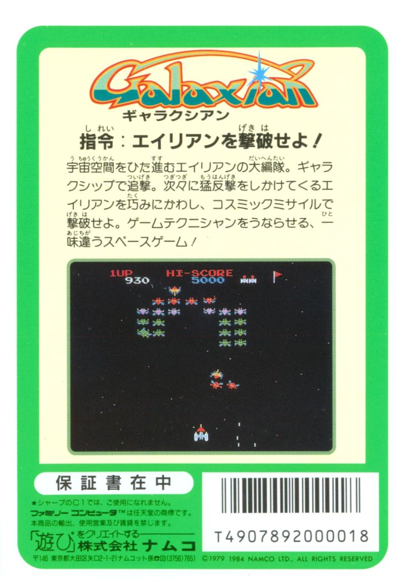 Galaxian NES Back Cover