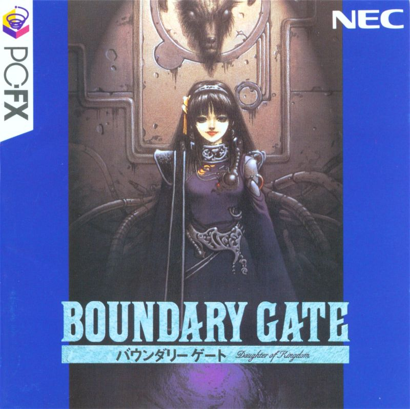 Boundary Gate: Daughter of Kingdom PC-FX Front Cover