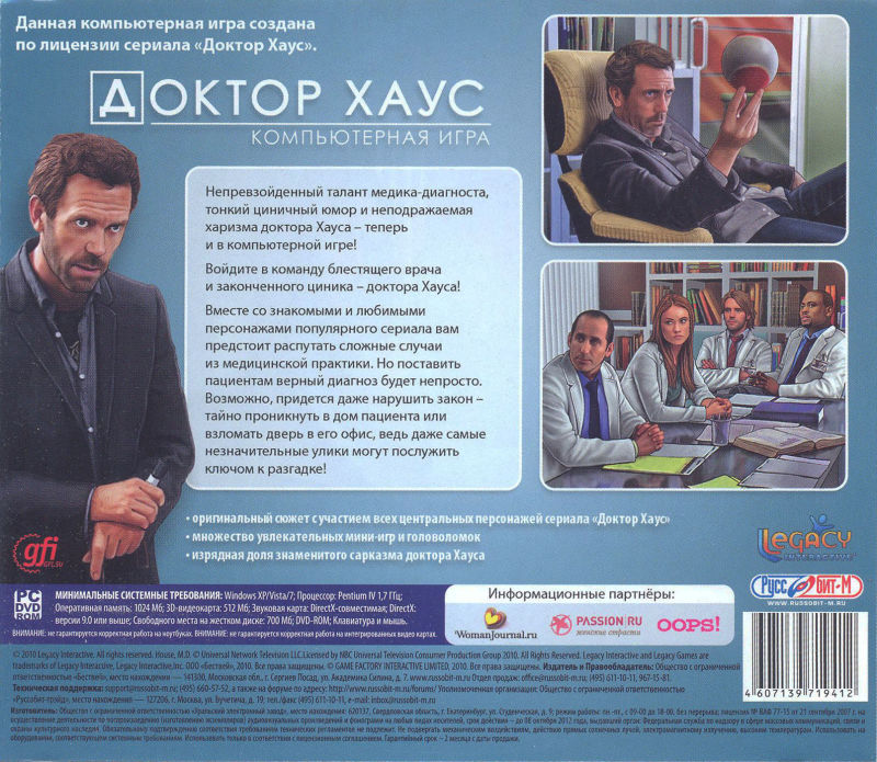 House M.D. (Collector's Edition) Windows Back Cover