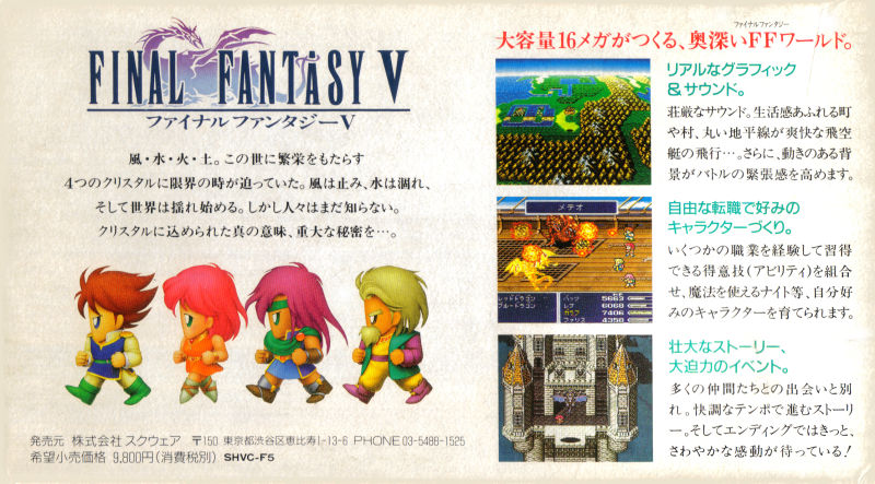 Final Fantasy V SNES Back Cover