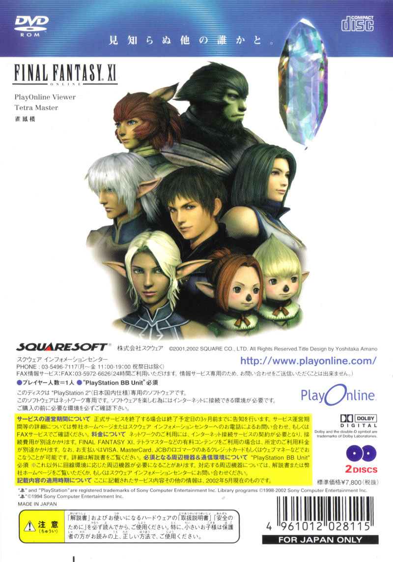 Final Fantasy XI Online PlayStation 2 Back Cover