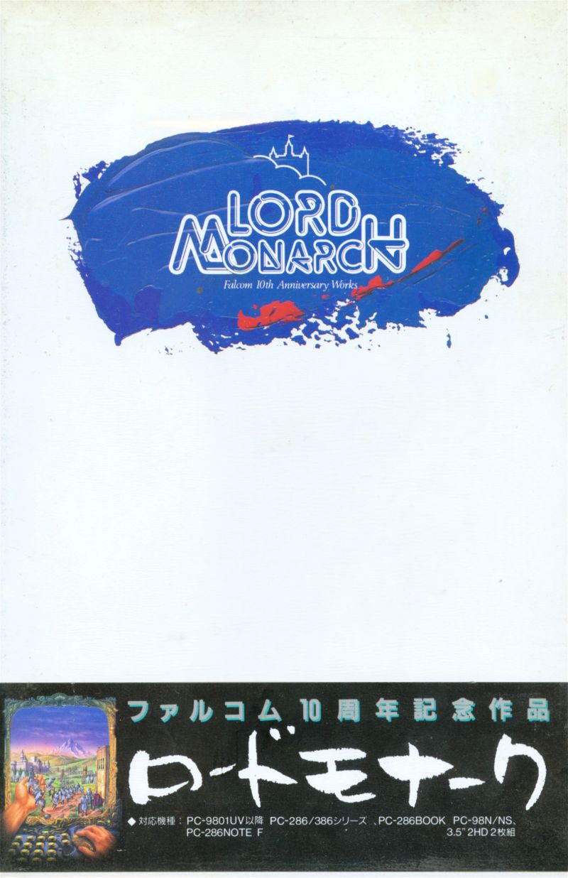 Lord Monarch PC-98 Front Cover
