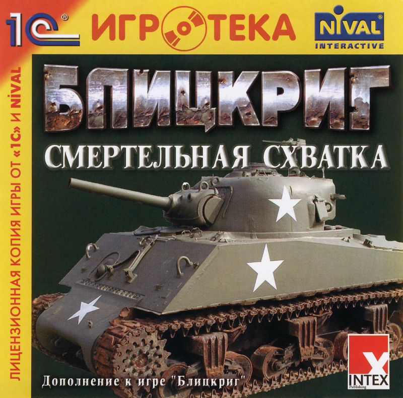 Blitzkrieg: Total Challenge Windows Front Cover