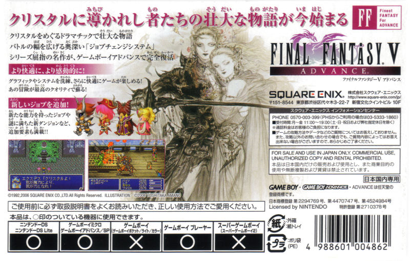Final Fantasy V Game Boy Advance Back Cover