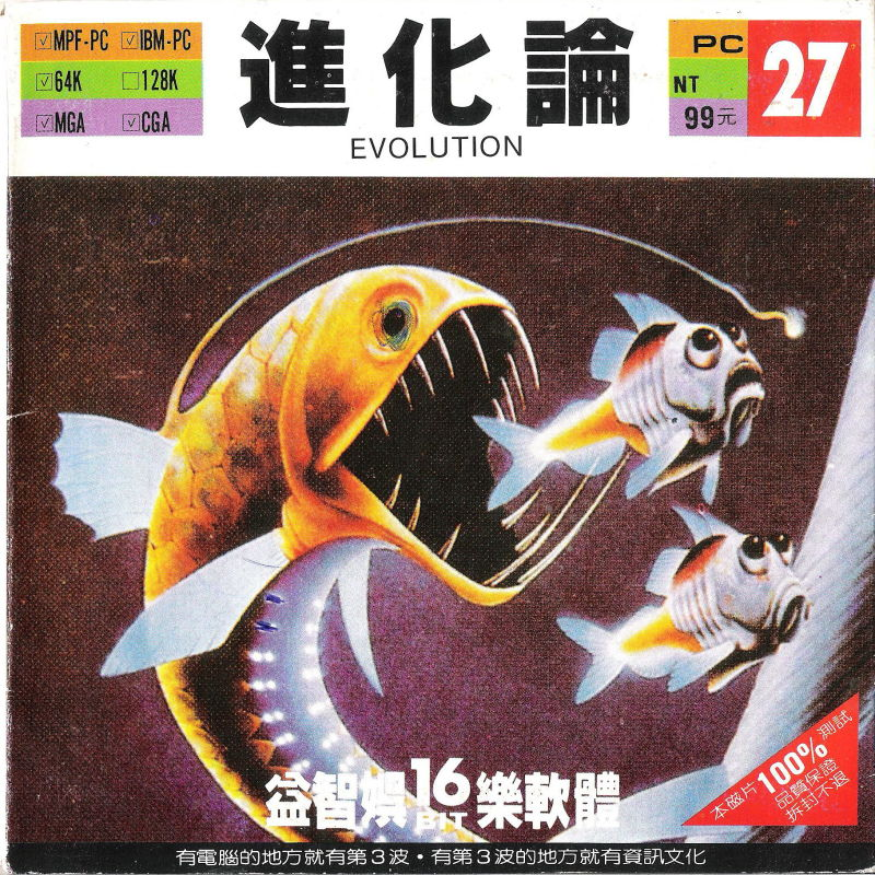 Evolution PC Booter Front Cover