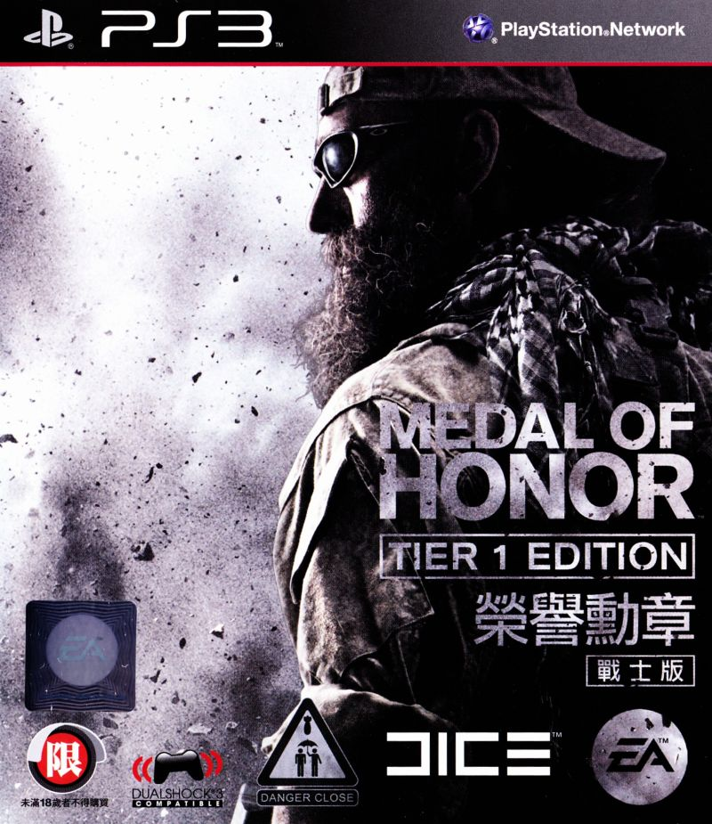 Medal of Honor (Tier 1 Edition) PlayStation 3 Front Cover