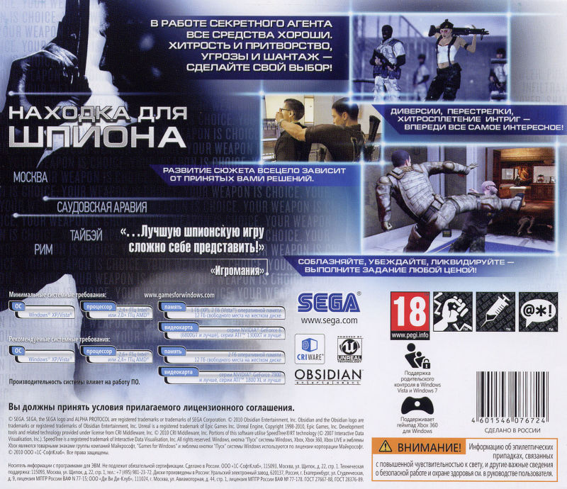 Alpha Protocol Windows Other Jewel Case Back Cover