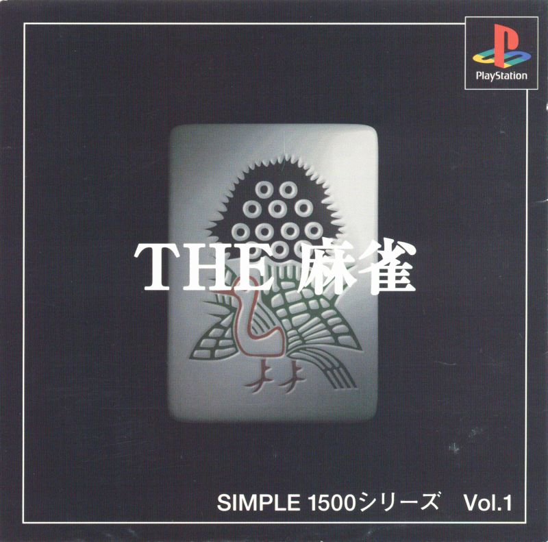 Simple 1500 Series Vol. 1: The Mahjong PlayStation Front Cover