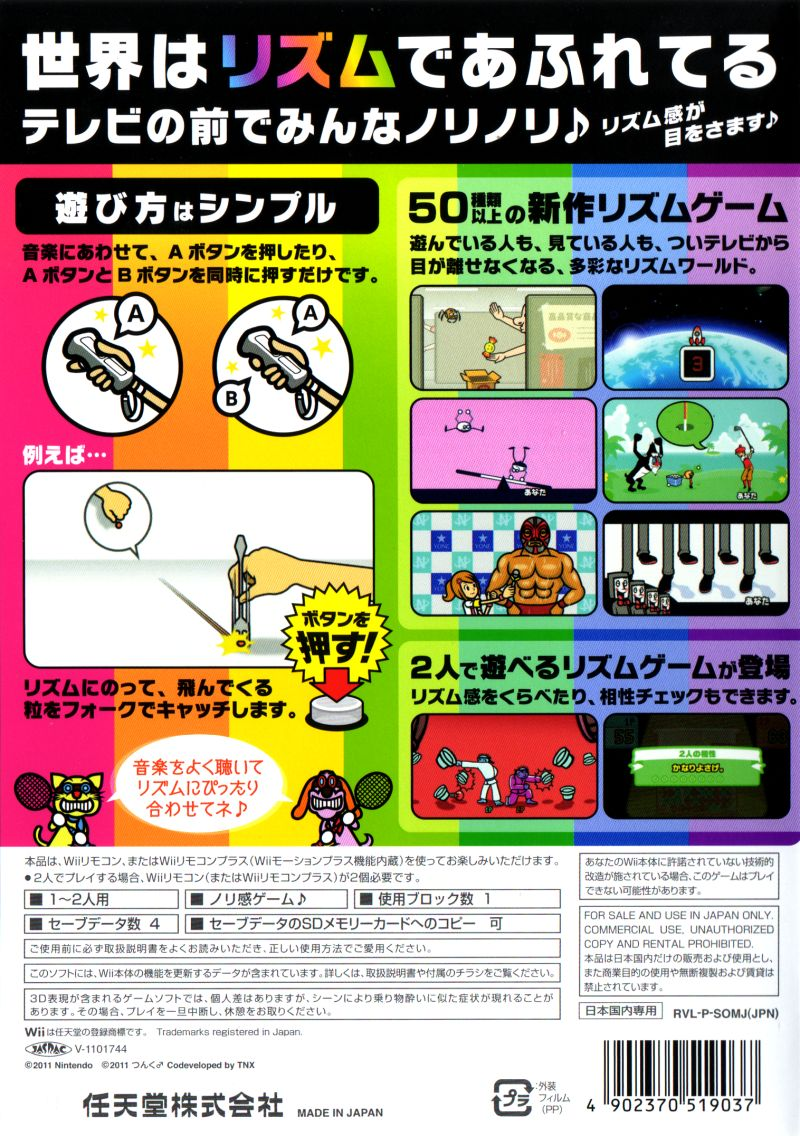 Rhythm Heaven Fever Wii Back Cover
