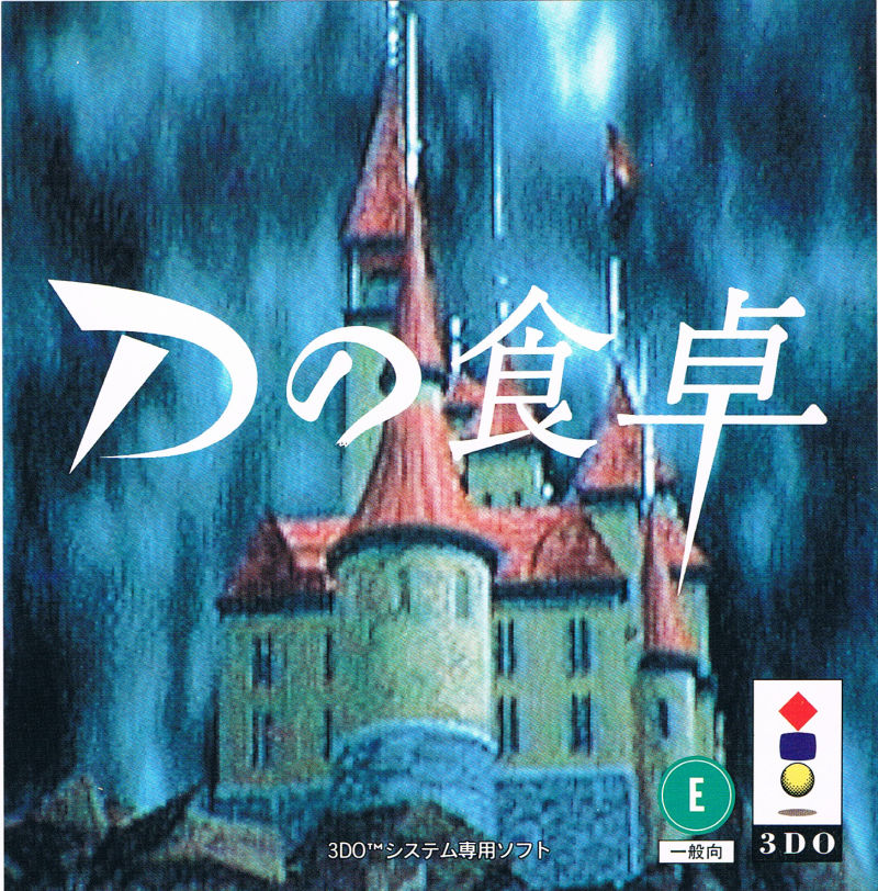 D 3DO Front Cover
