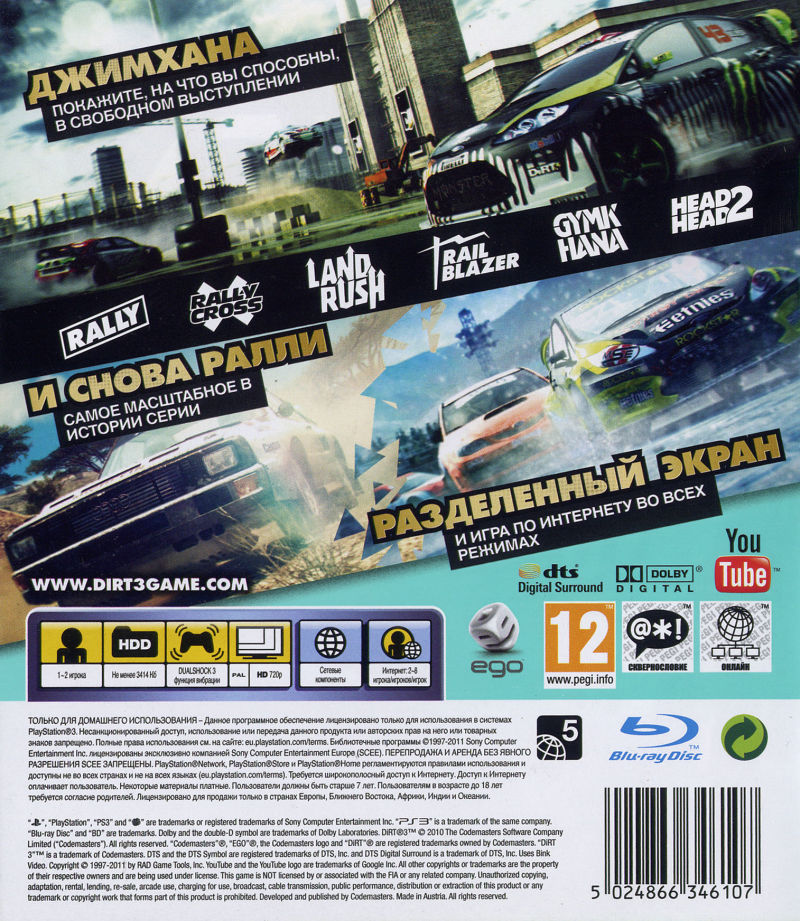 DiRT 3 PlayStation 3 Back Cover