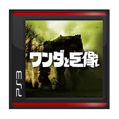 Shadow of the Colossus PlayStation 3 Front Cover