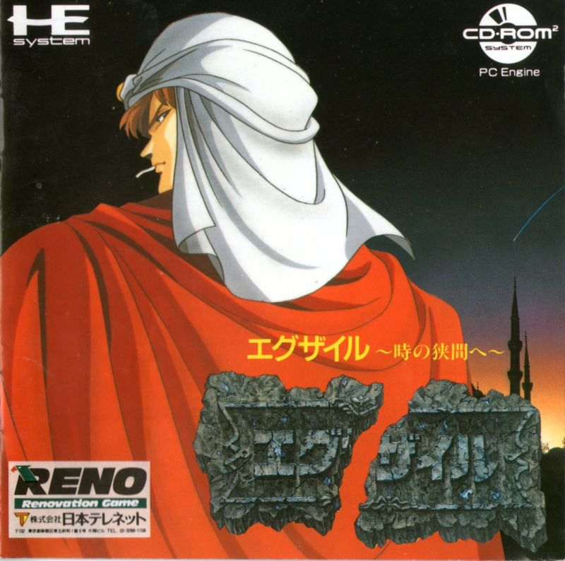 Exile TurboGrafx CD Front Cover