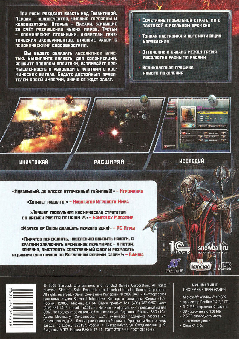 Sins of a Solar Empire Windows Other Keep Case - Back