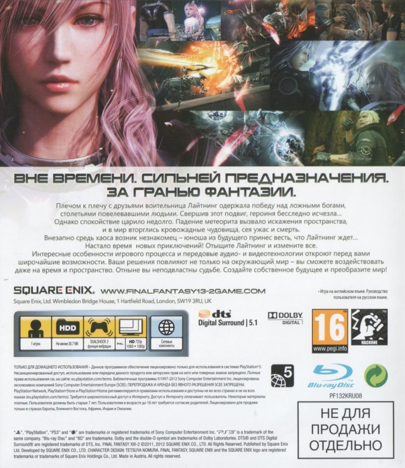 Final Fantasy XIII-2 (Limited Collector's Edition) PlayStation 3 Other Keep Case - Back